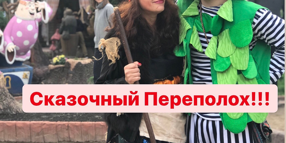 """""""Сказочный Переполох"""" в Парке Сказок"""