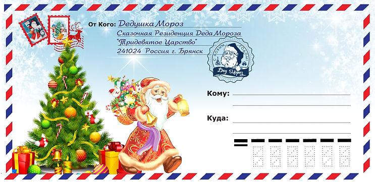 101127 император тур  конверт письмо дед