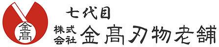 金高ロゴ.jpg