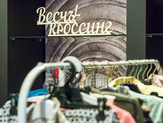 ВЕСЧЪ!-КРОССИНГ в зоне обмена
