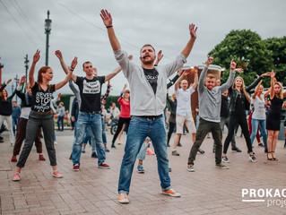 Ещё одни участники Городского фестиваля «Живые улицы» — Prokach Project!