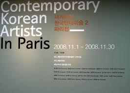 2008 세계속의 한국현대미술-파리.jpg