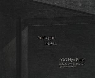 yoohyesook-invitation-1 - 복사본.jpg