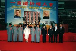 一貫道為國祈福大會在桃園巨蛋 1999.05