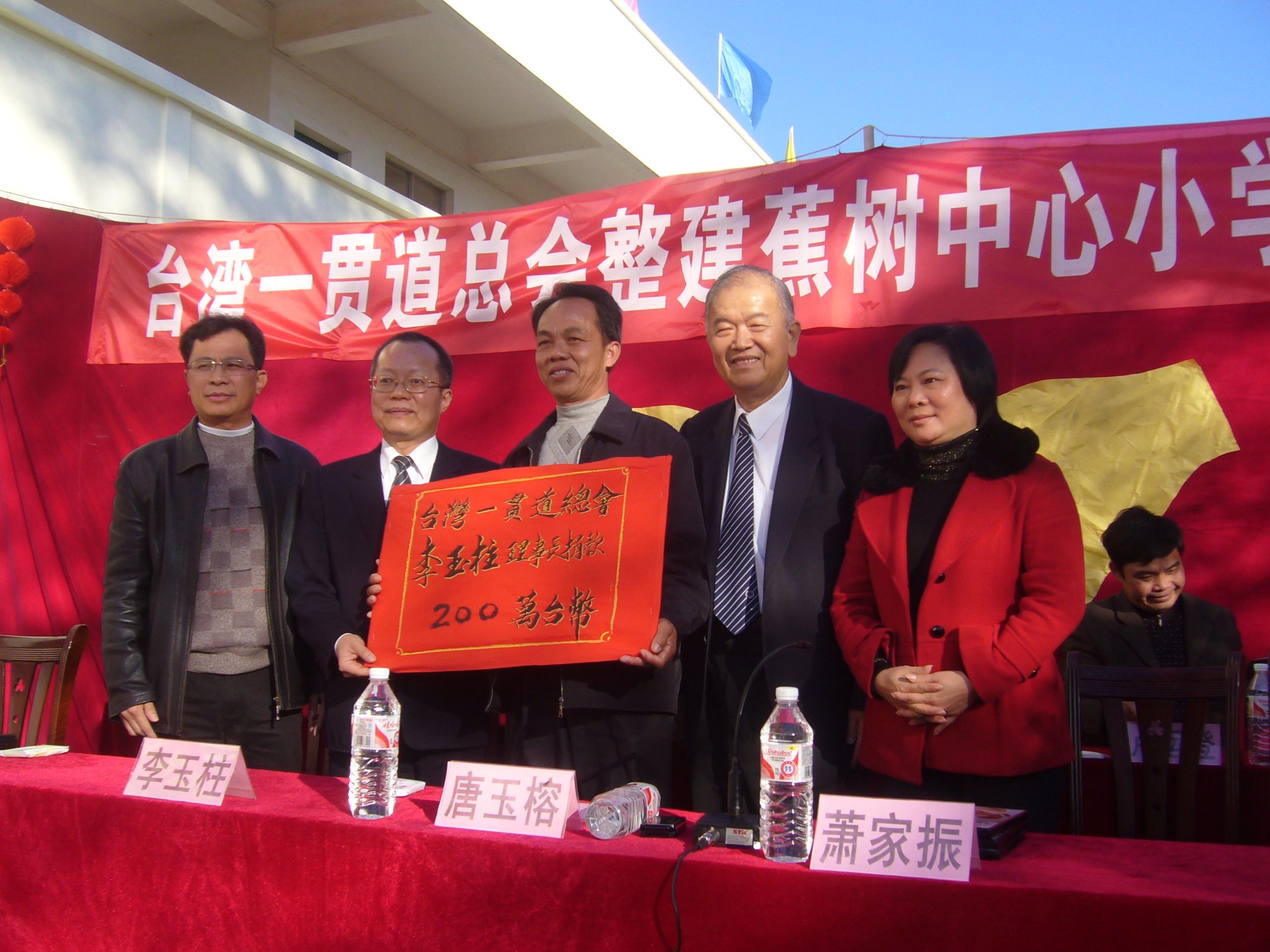 捐建蕉樹小學 2010.12.17