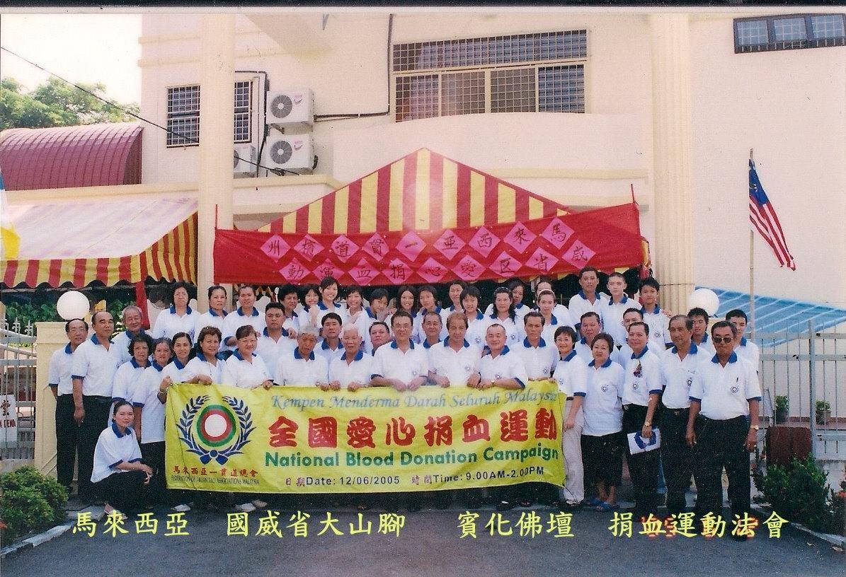 賓化佛堂響應馬來西亞一貫道總會舉辦之活動