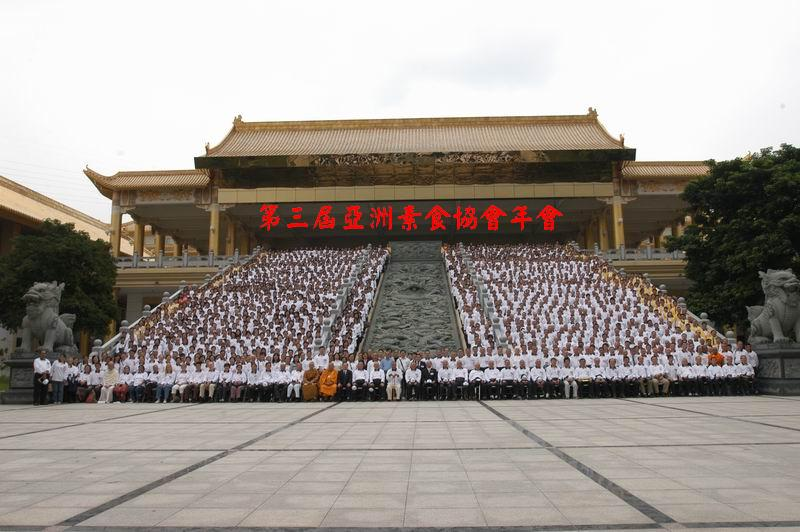 第三屆亞洲素食協會年會 2007.11