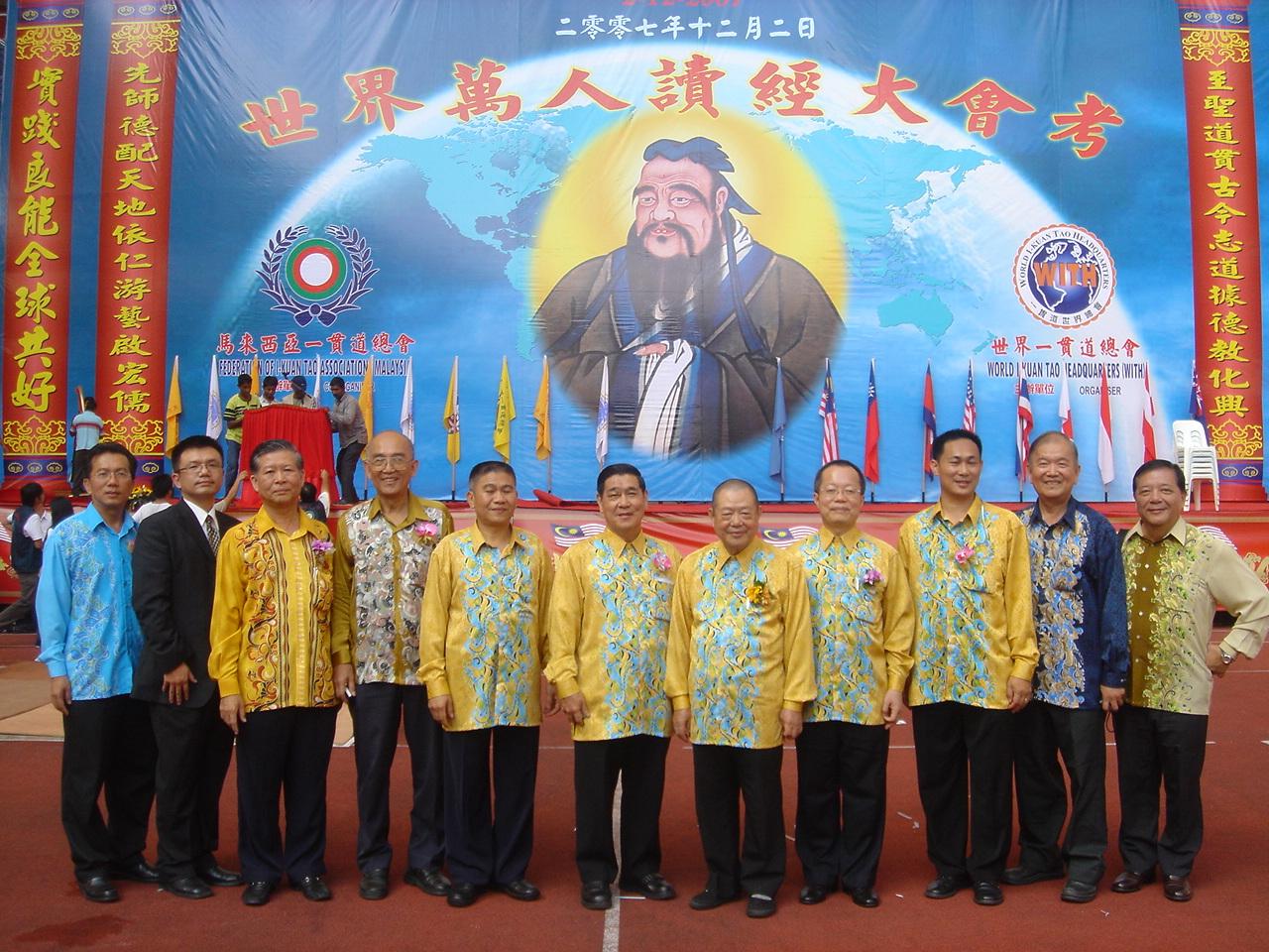 馬來西亞世界萬人讀經會考 2007.12.02