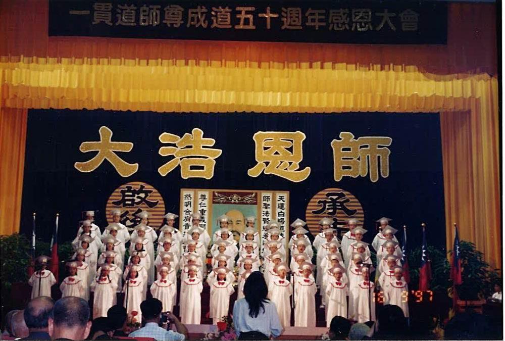 師尊成道五十週年感恩大會 1997.09