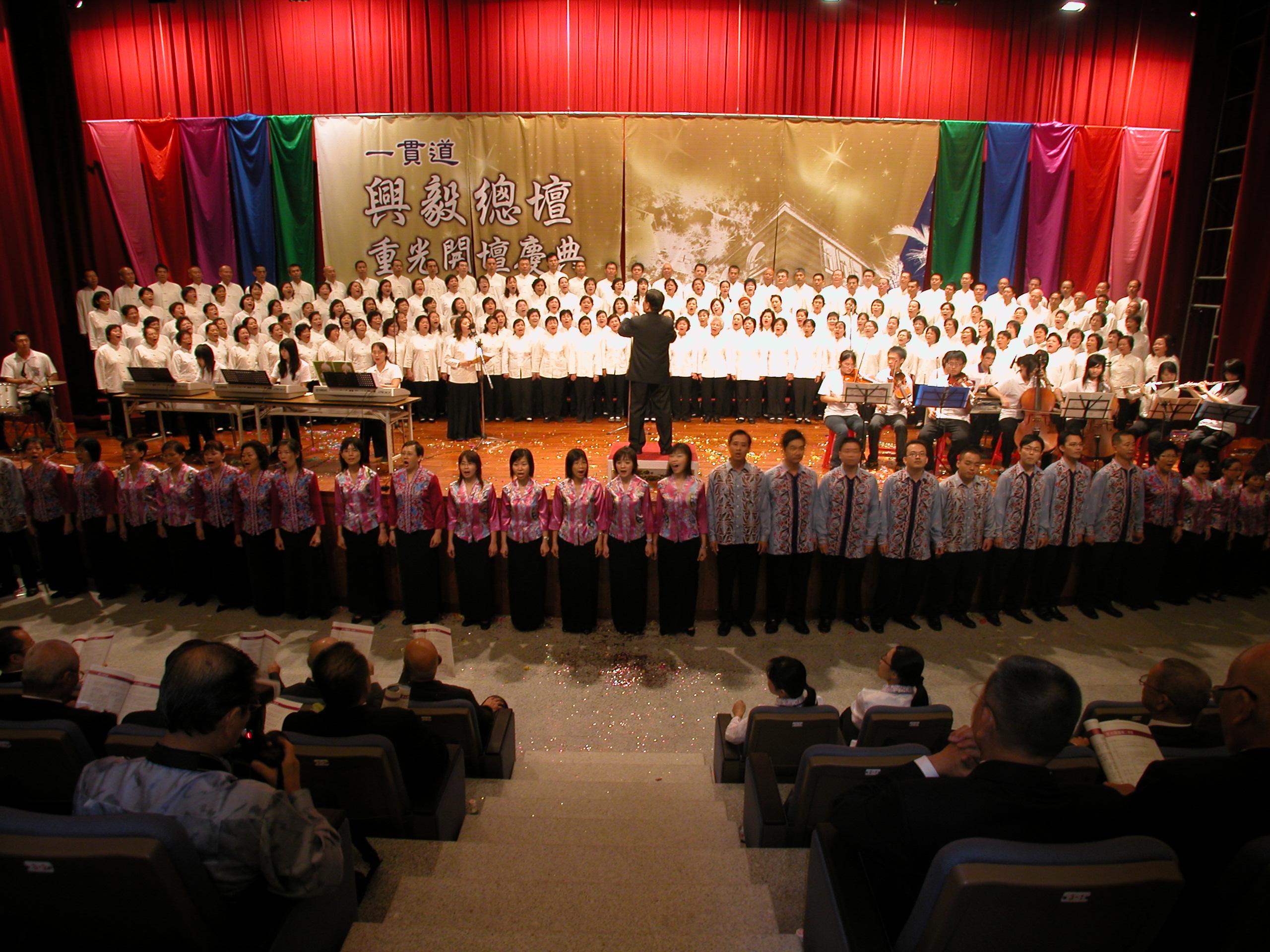 興毅忠信合唱團盛大演出