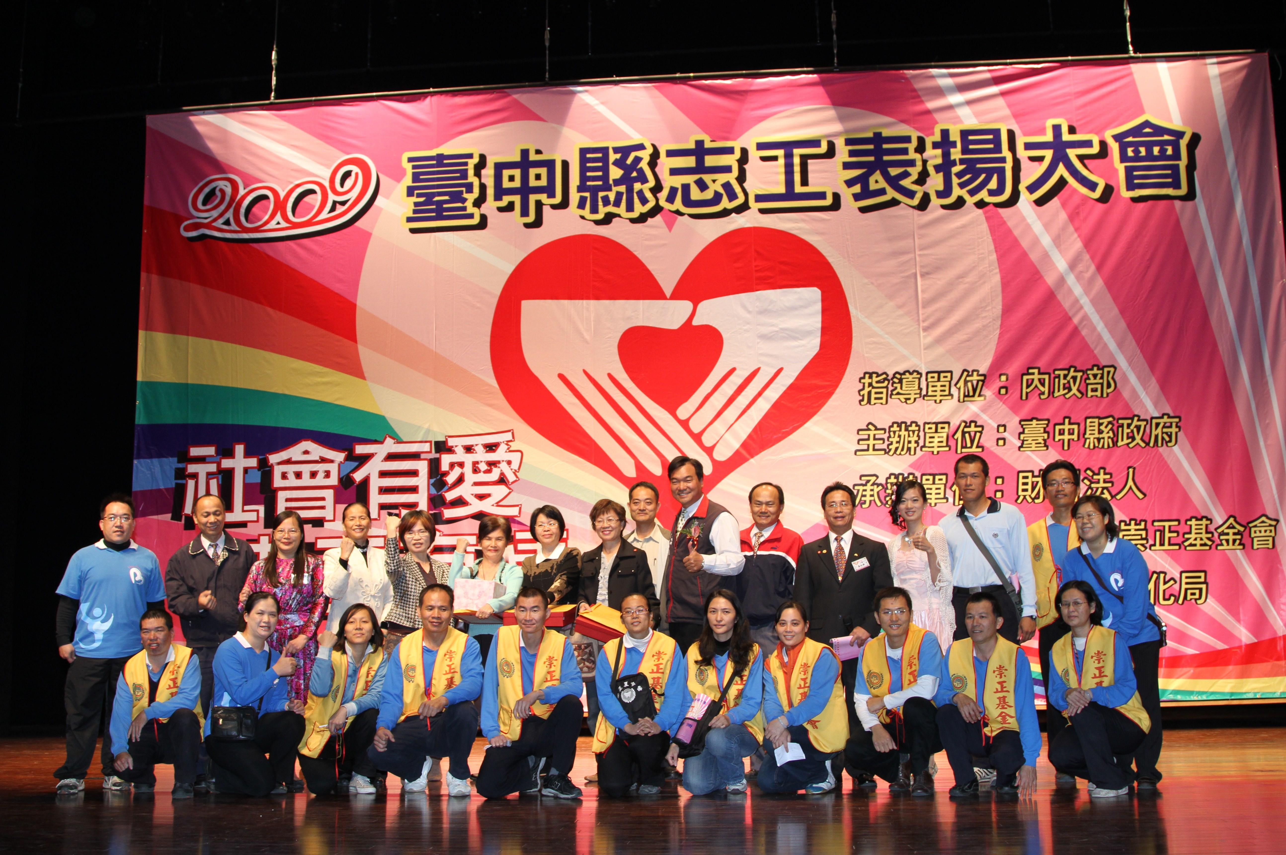 志工表揚大會