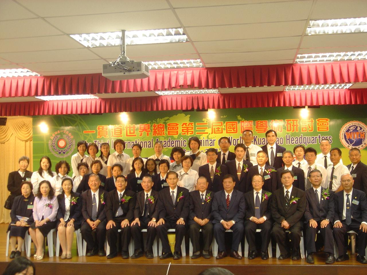 一貫道世界總會第三屆國際學術研討會 2007.12.02