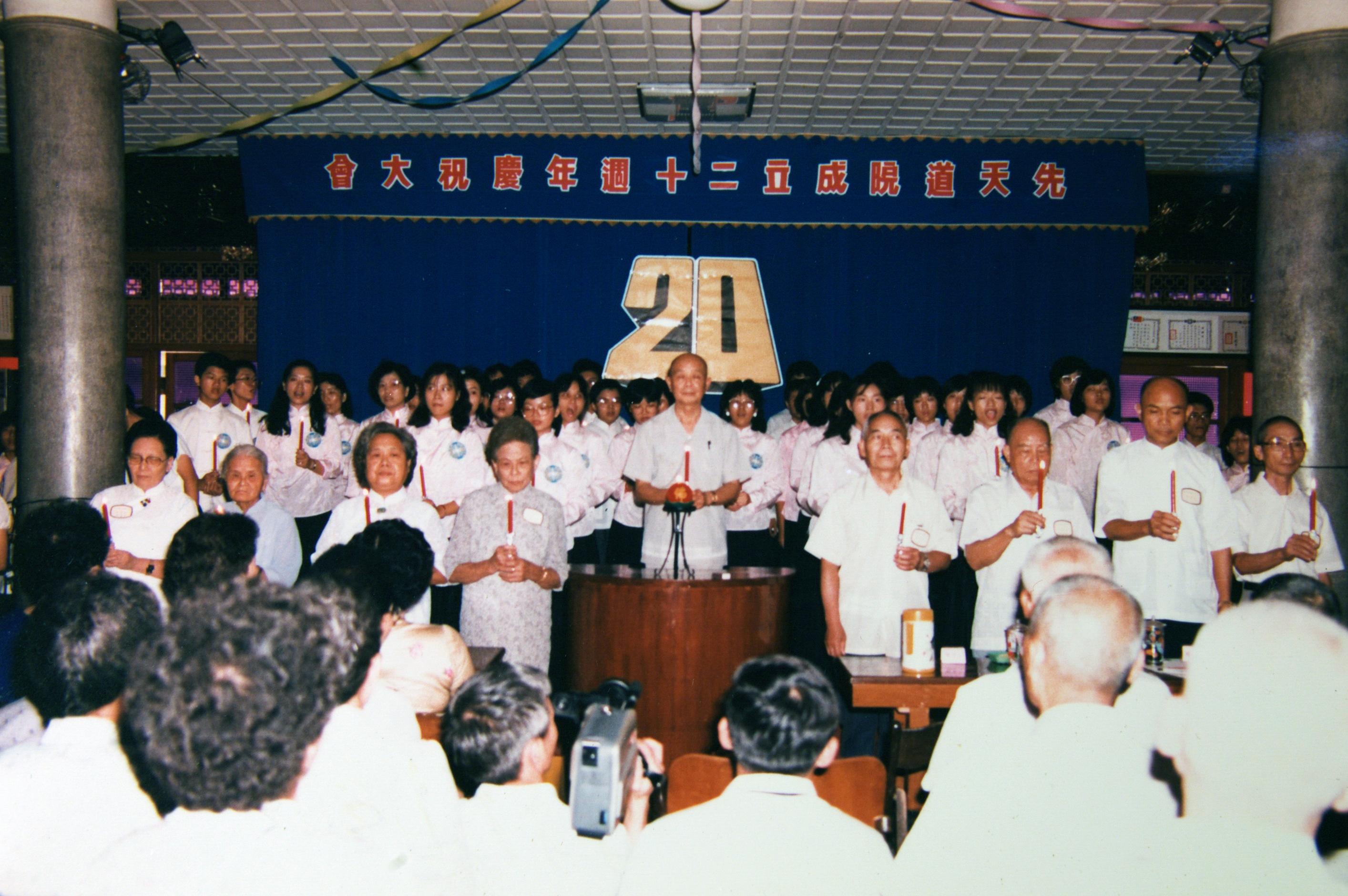 民國76 年(1987) 先天道院二十週年慶祝大會