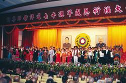 師尊師母領命七十週年感恩大會大合唱 2000.09