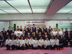 日本一貫道總會成立於日本東京 2006.08.26