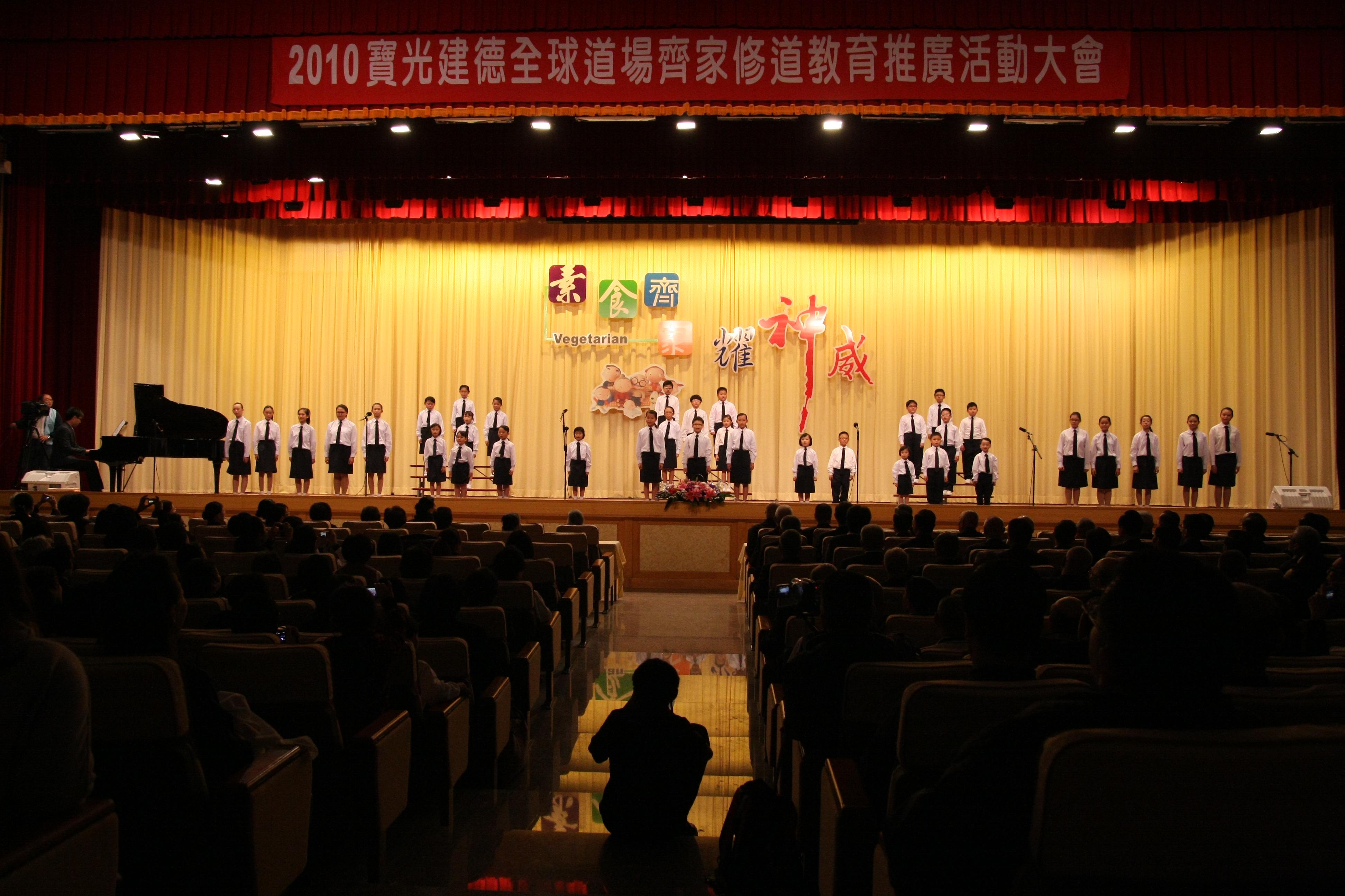 寶光建德2010 全球道場齊家修道活動