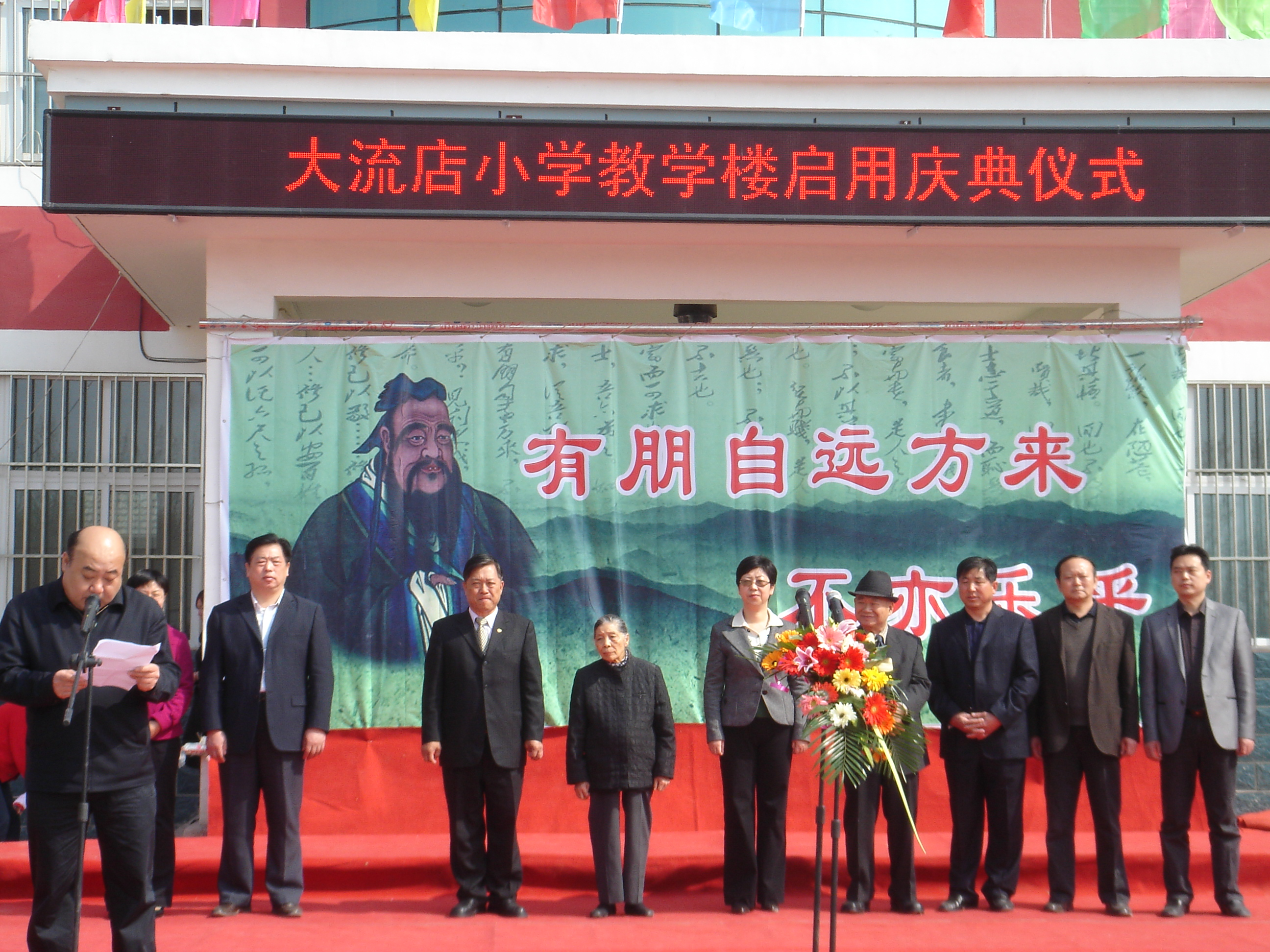 捐建大流店小學 2011.04