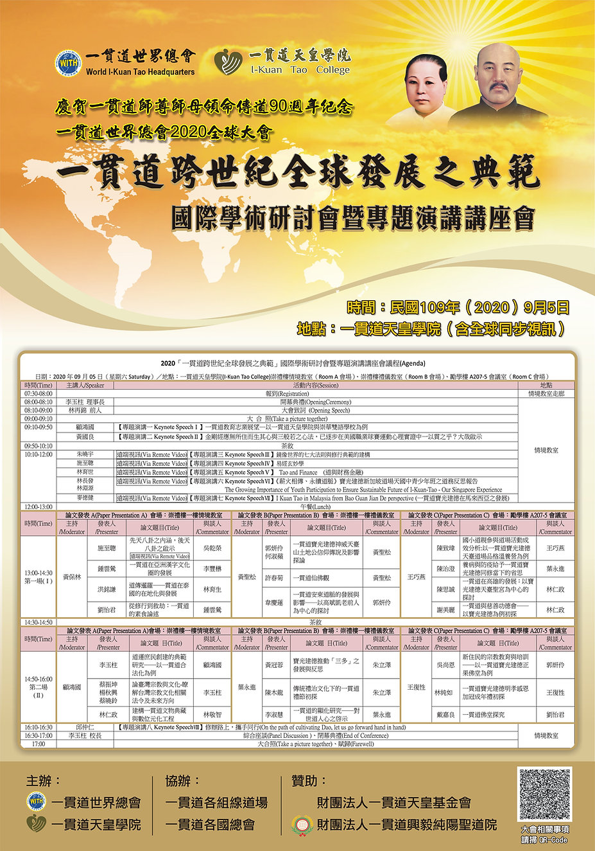 20200905一貫道跨世紀全球發展之典範國際學術研討會之海報含最新議程表.jp