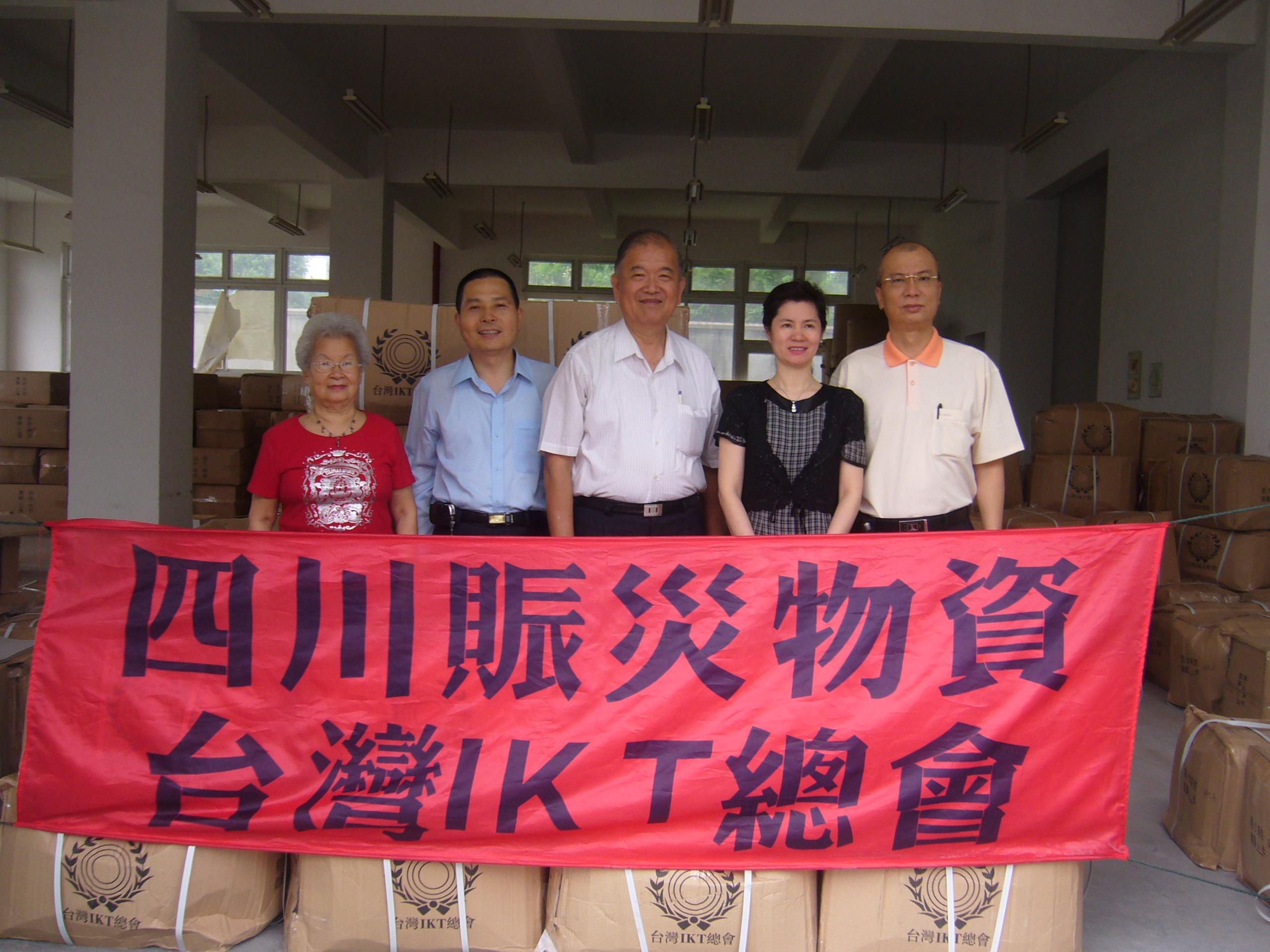 汶川大地震賑災物資 2008.05.12