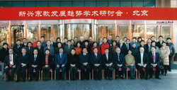 新興宗教發展趨勢學術研討會合照 2010.12.06