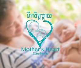 Mother's Heart mother and child