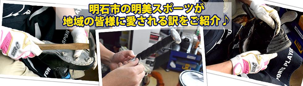 明美スポーツ修理紹介