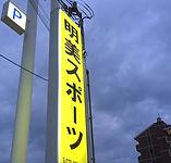 兵庫県 野球専門店