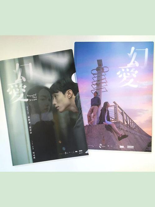 《幻愛》雙面海報A4文件夾