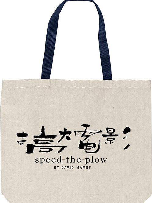 《搞大電影》Tote Bag
