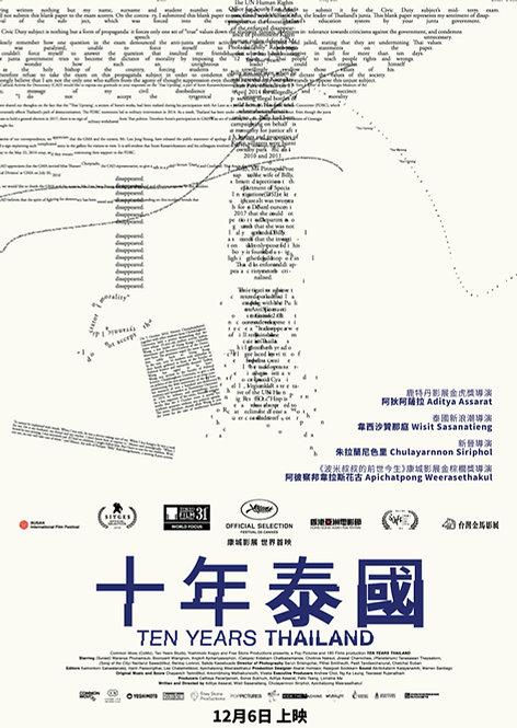 《十年泰國》電影海報