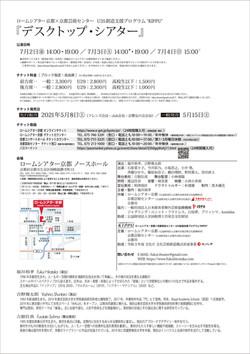 desktoptheater_a4_210420_02-l.jpg