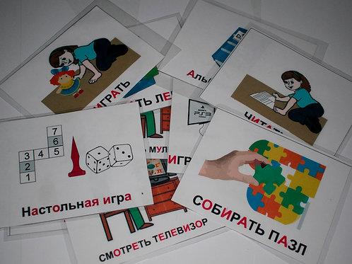 "Каталог ""Досуг (девочка)"""