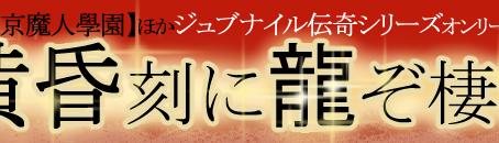2/28~3/6エアブーHARU2021    黄昏刻に龍ぞ棲む 参加サークルリスト