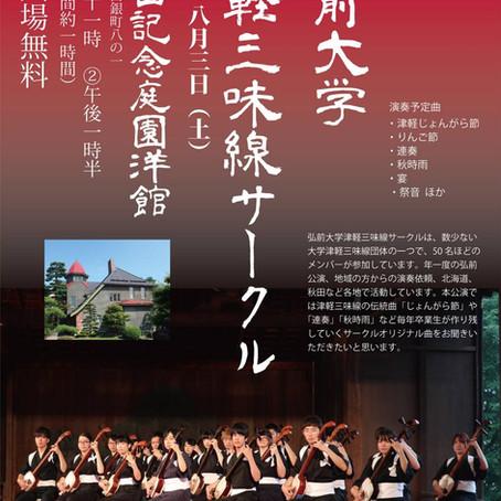 藤田記念庭園洋館での演奏のお知らせ