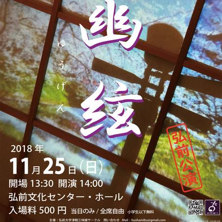 弘前公演のお知らせ