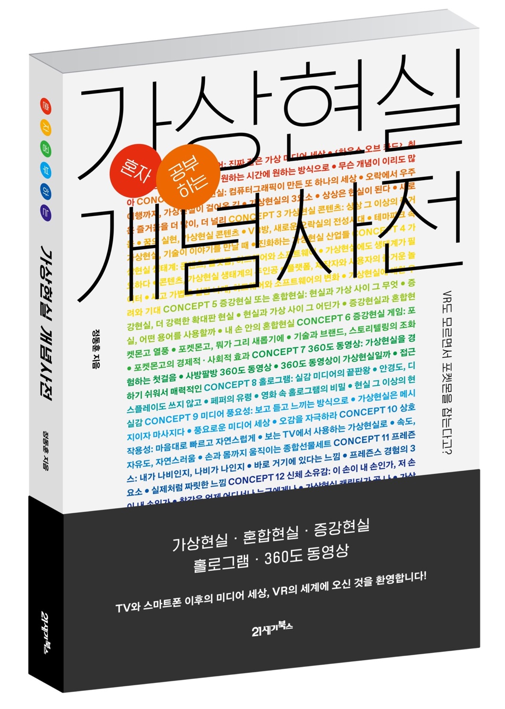 Book. VR Concept Book (2017)