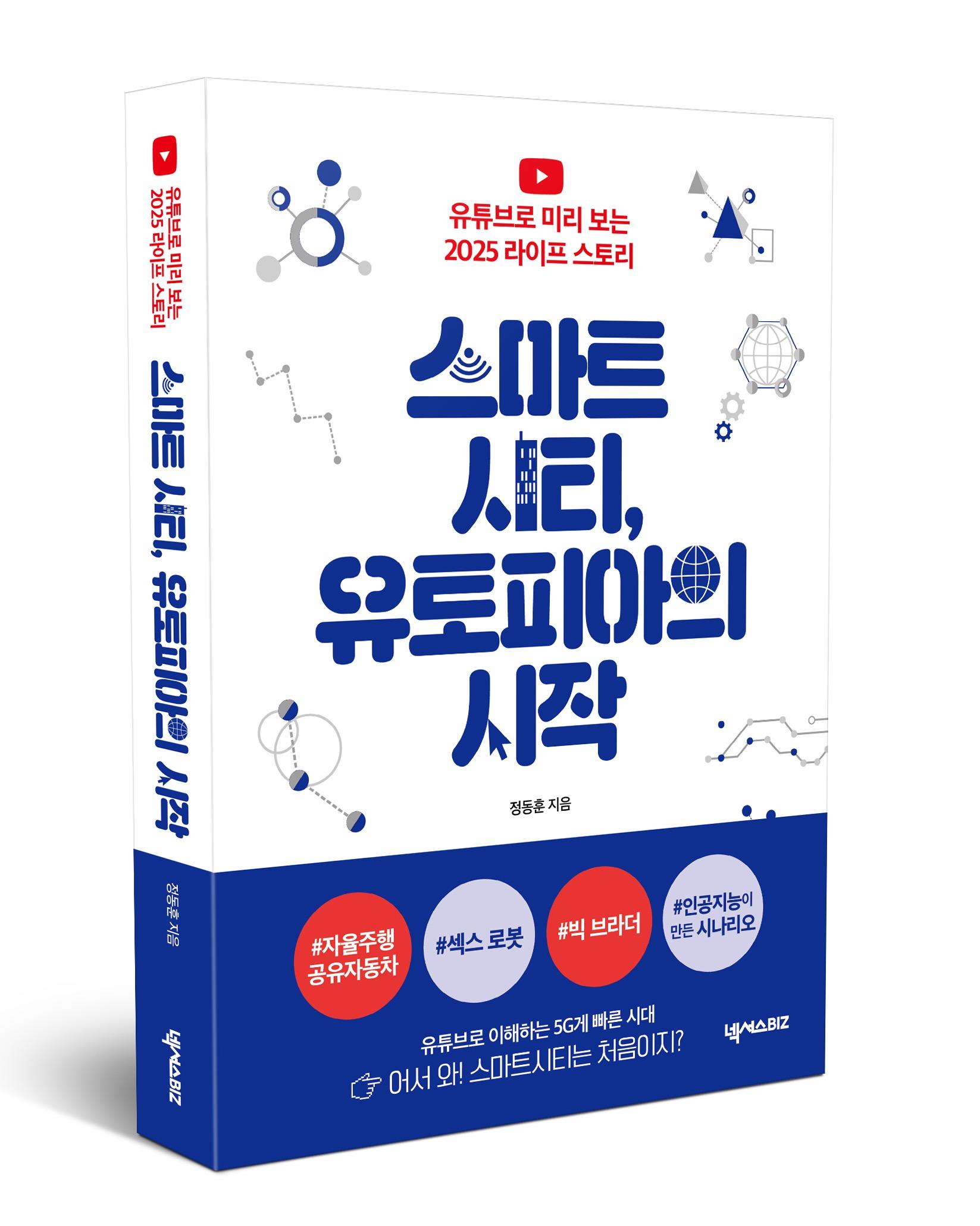 Book. Smart City (2019)