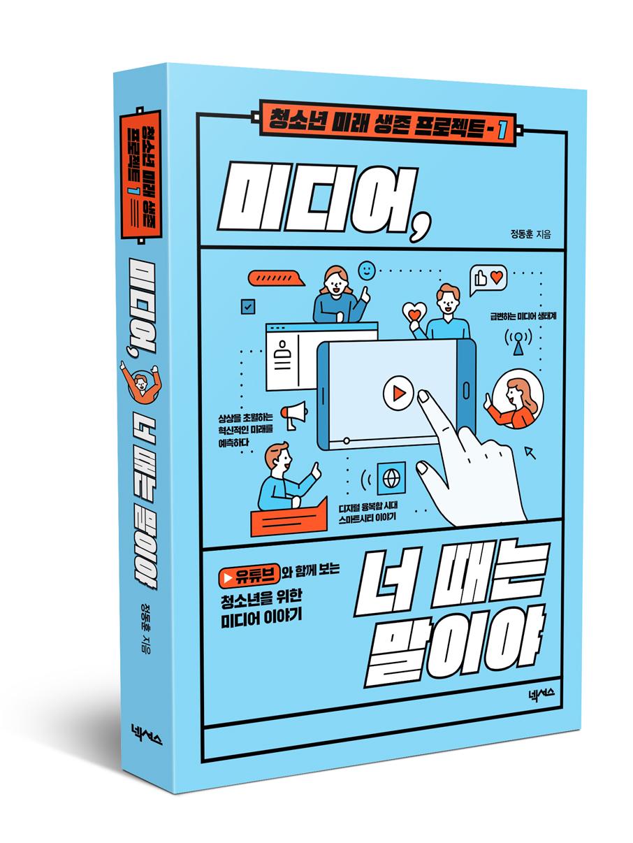 Book: Digital Transformation in Media Businesses (2020)