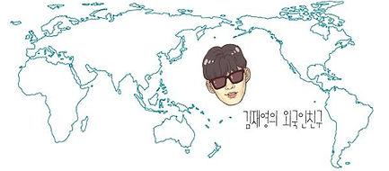 김재영의외국인친구