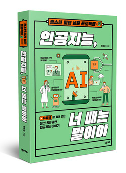 Book: Digital Transformation in AI Businesses (2021)