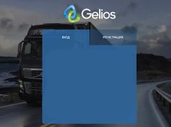 gelios-hosting.png