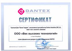 Диллерский сертификат на оборудование DANTEX