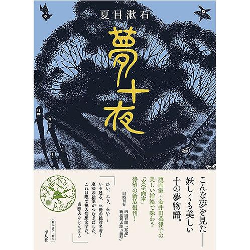 「夢十夜」夏目漱石著 画・金井田英津子