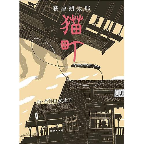 「猫町」萩原朔太郎著 画・金井田英津子