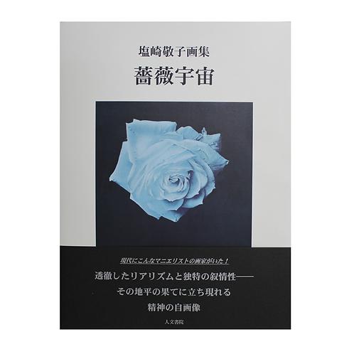 塩崎敬子画集「薔薇宇宙」