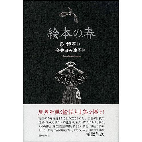 「絵本の春」泉鏡花著 画・金井田英津子