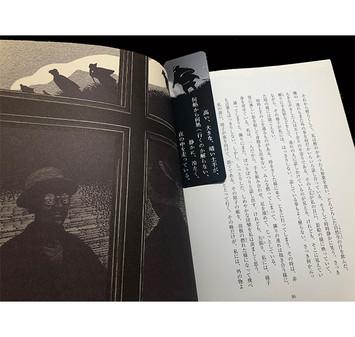 金井田英津子 冥途 内田百閒 栞付き.jpg
