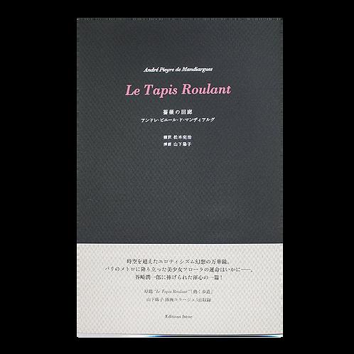 「薔薇の回廊」マンディアルグ作 挿画 山下陽子