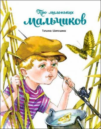 SHiposhin-pro-malchikov-347x442
