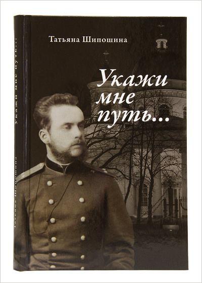 Новая книга Татьяны Шипошиной